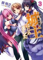 LN Cover Volume 3.jpg