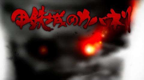 「甲鉄城のカバネリ」タイトル解禁 PV 01