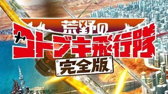 映画『荒野のコトブキ飛行隊_完全版』本予告_2020年9月11日公開決定!