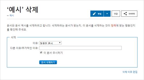 삭제 페이지.png