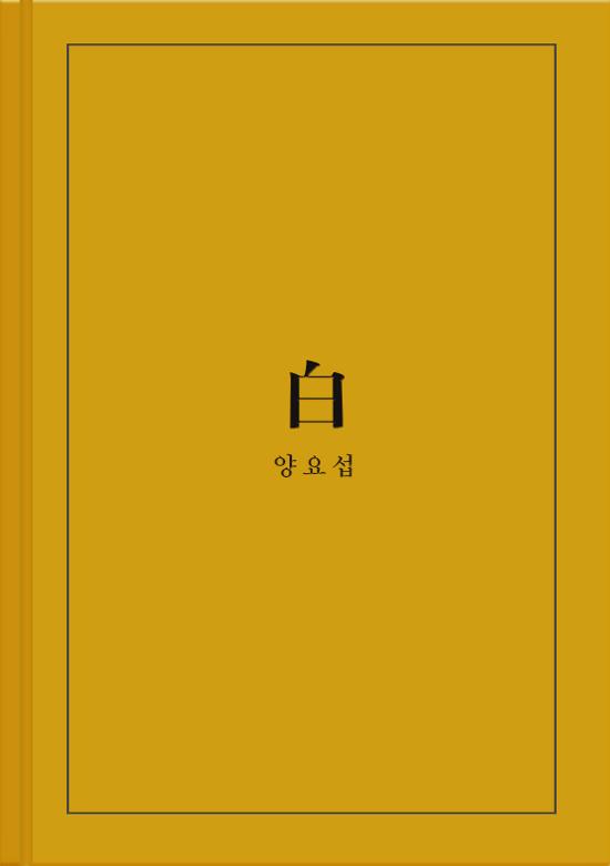Back (Yang Yoseop)
