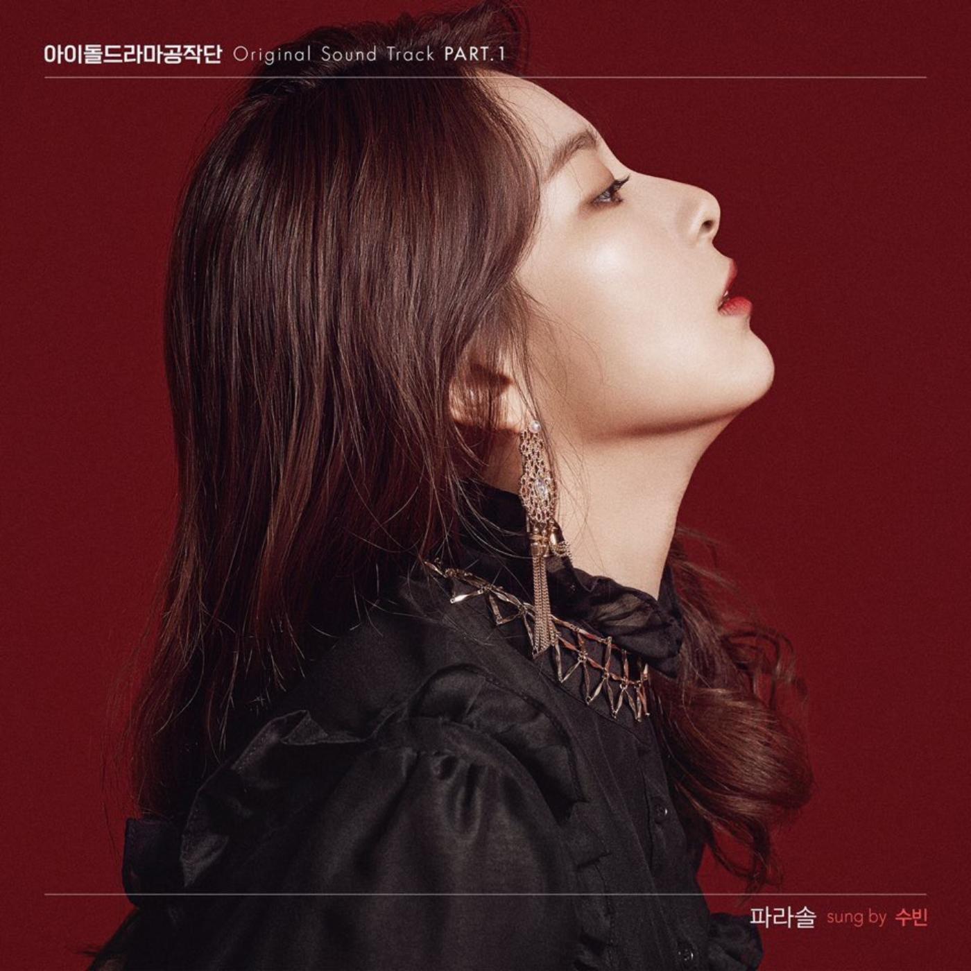 Idol Drama Operation Team OST