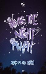 TWICE Summer Nights teaser image 2