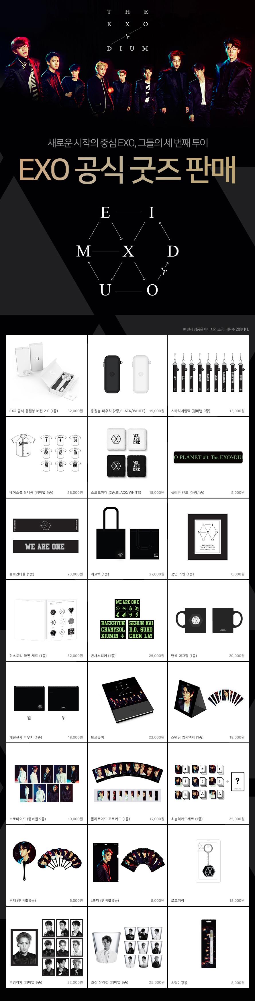 EXO The EXO'rdium in Seoul merch.png