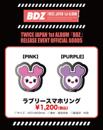 TWICE BDZ release event online exclusive item