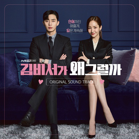 What's Wrong With Secretary Kim OST