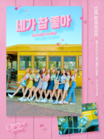 Cherry Bullet Love Adventure group concept poster (Ar Icon ver.) 1