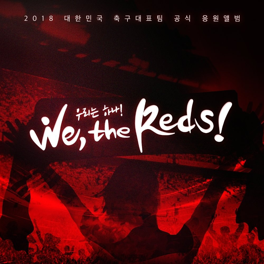 2018 National Football Team Cheering Album 'We, the Reds'