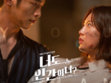 Are You Human? OST