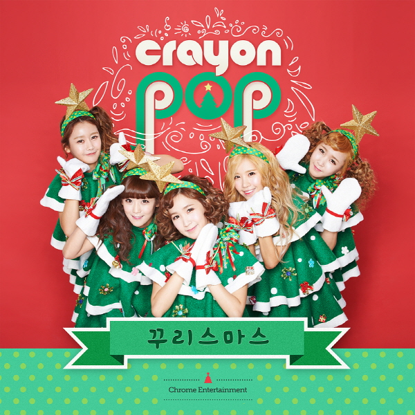 Lonely Christmas (Crayon Pop)