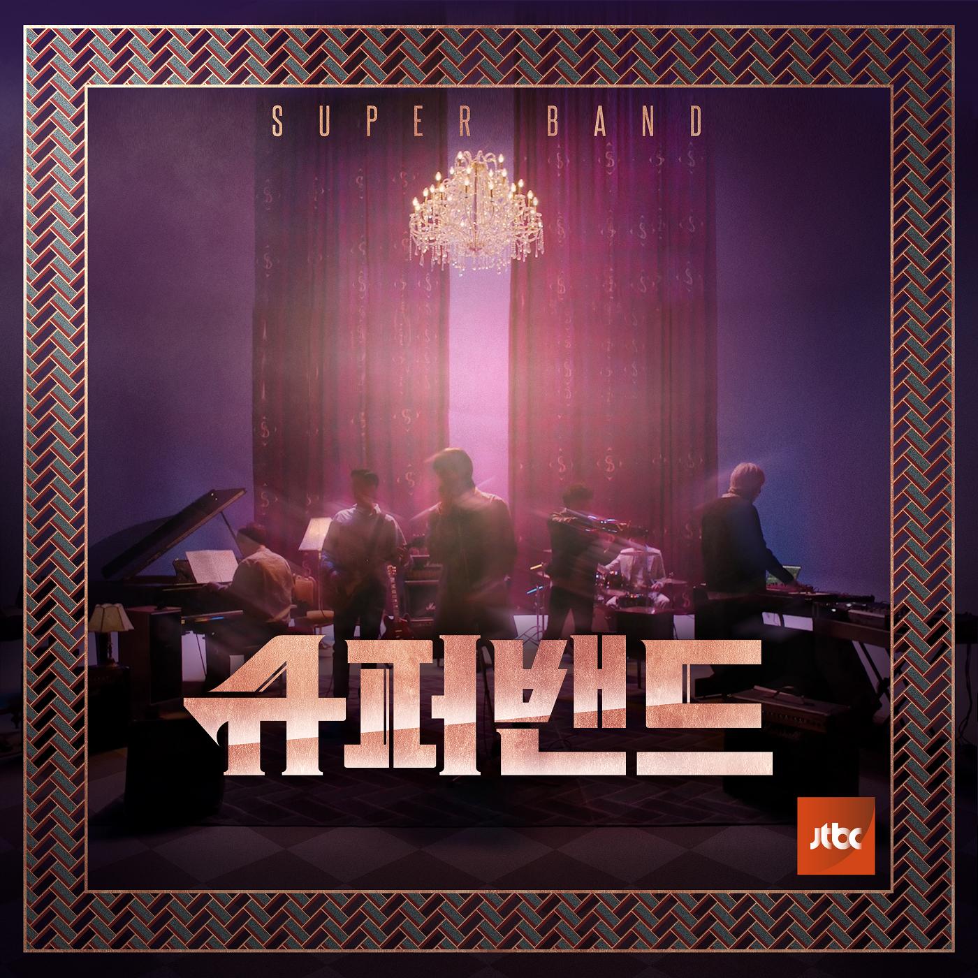 JTBC SuperBand Episode 10