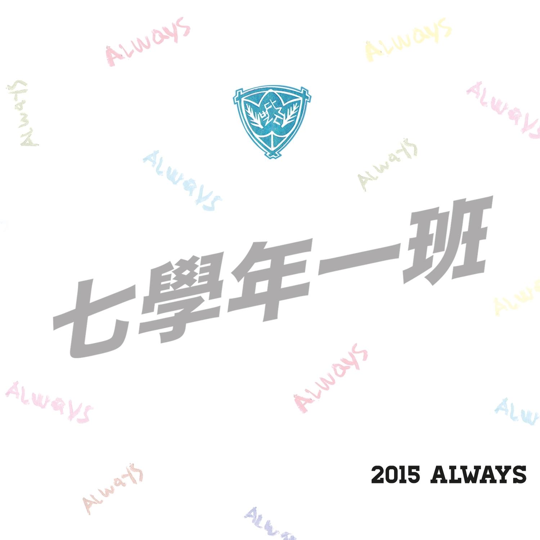 Always (2015 ver.)