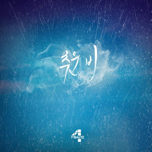 Cold Rain (4minute)