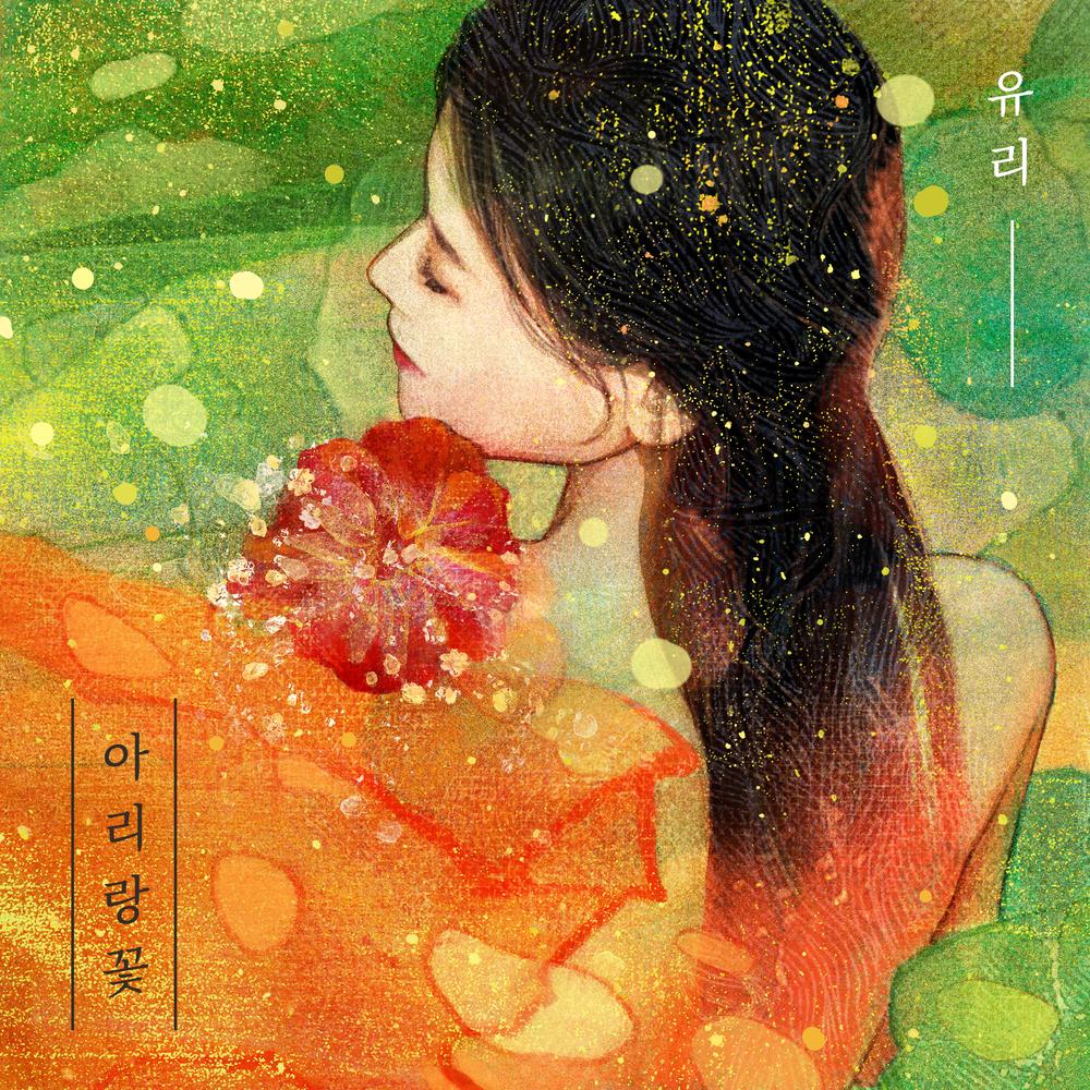 Arirang Flower