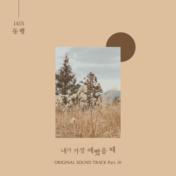 When I Was Most Beautiful OST