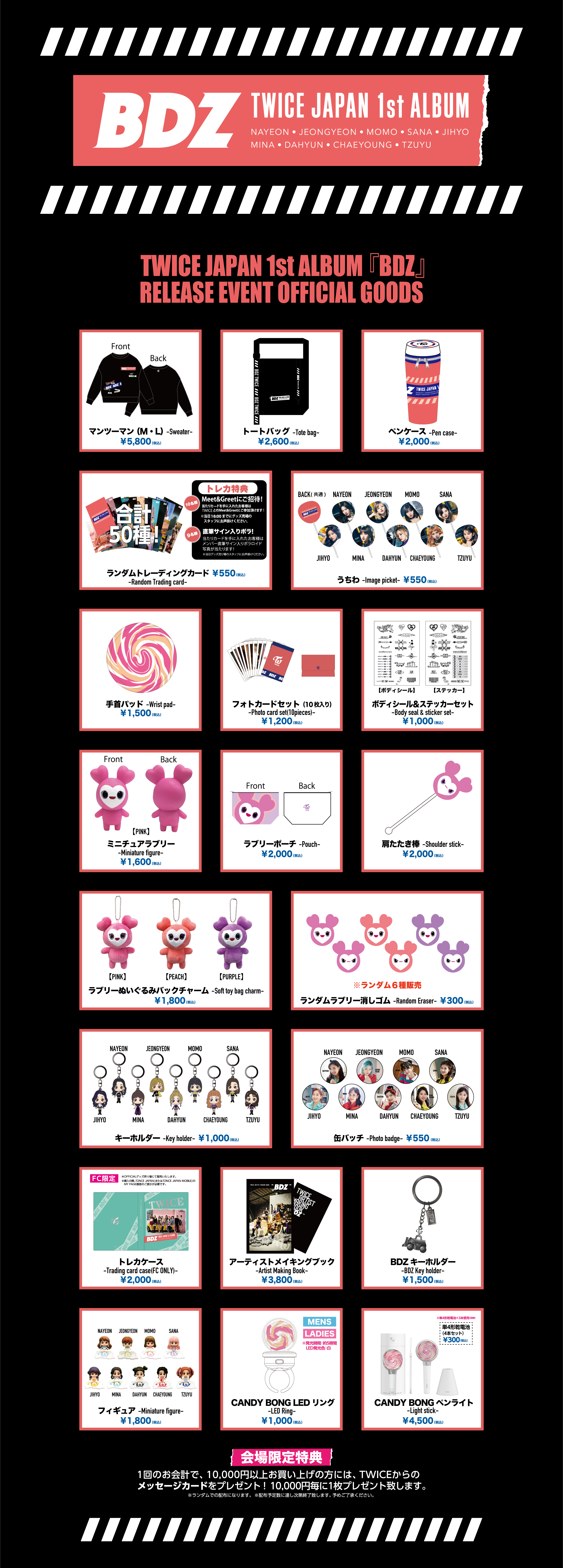 TWICE BDZ release event official goods.png
