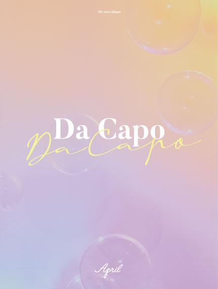 Da Capo (APRIL)