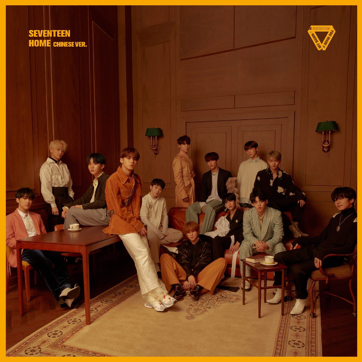 Home (SEVENTEEN Chinese single)