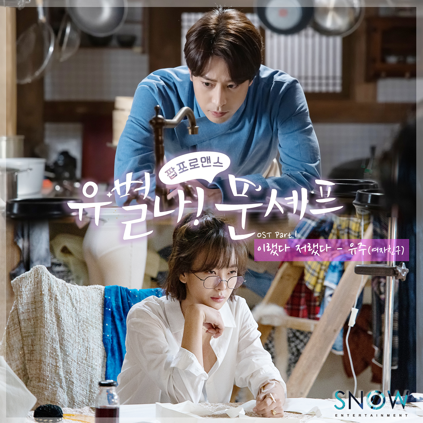 Yoobyeolna! Chef Moon OST