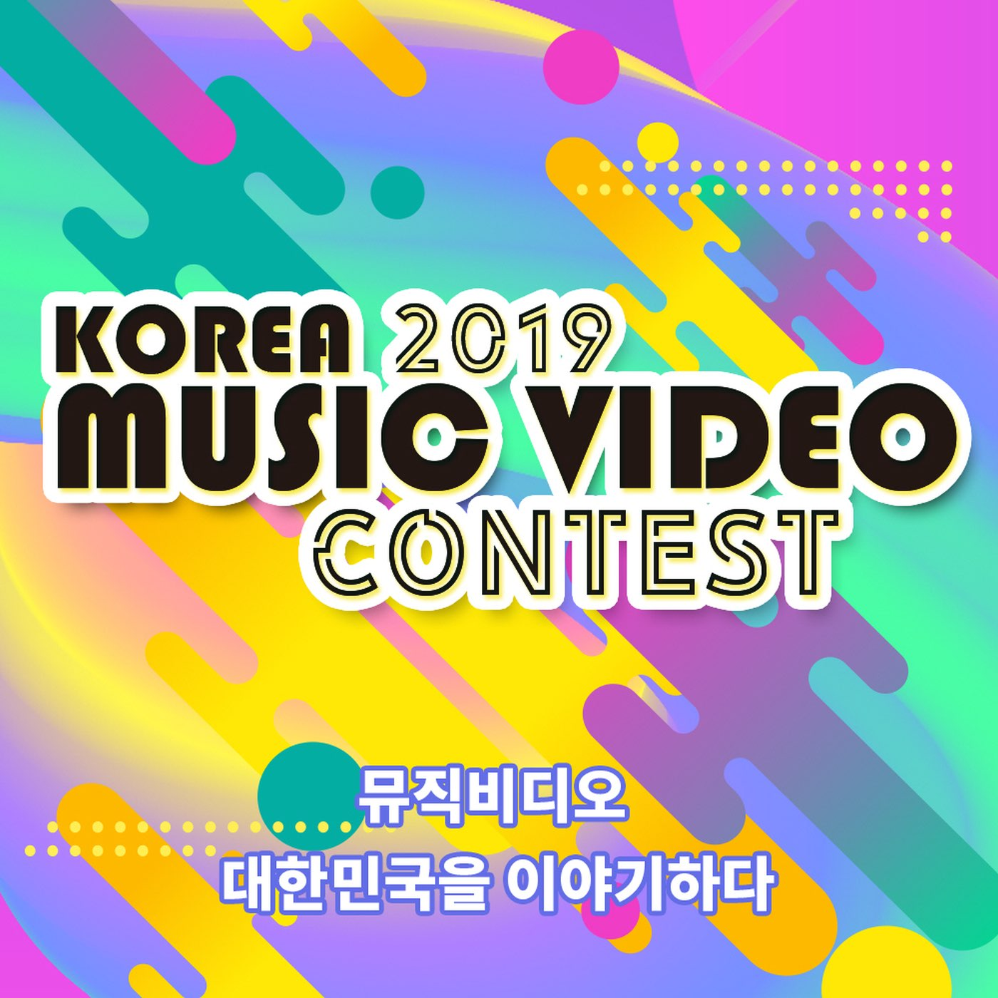 2019 Korea Music Video Contest