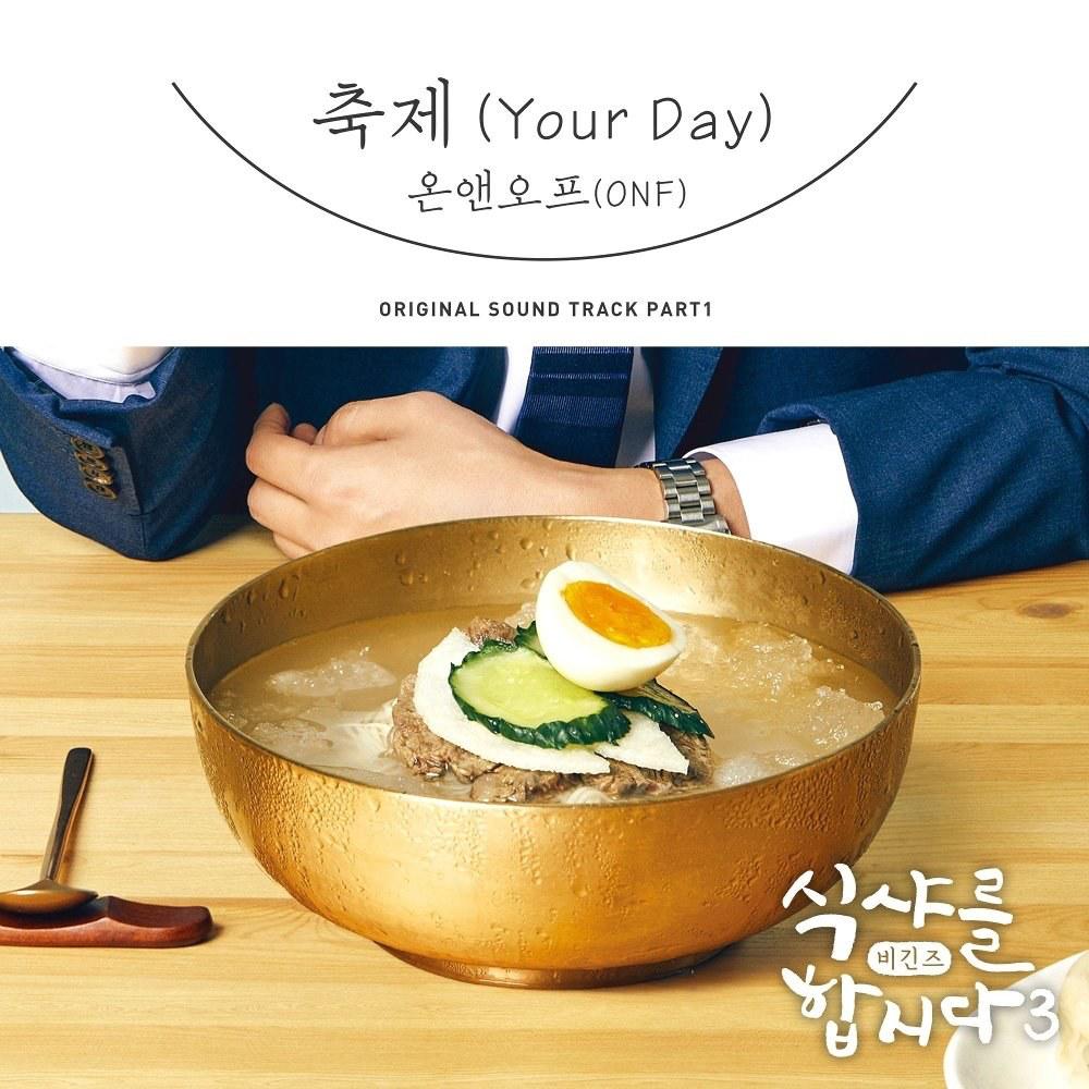 Let's Eat 3 : Begins OST