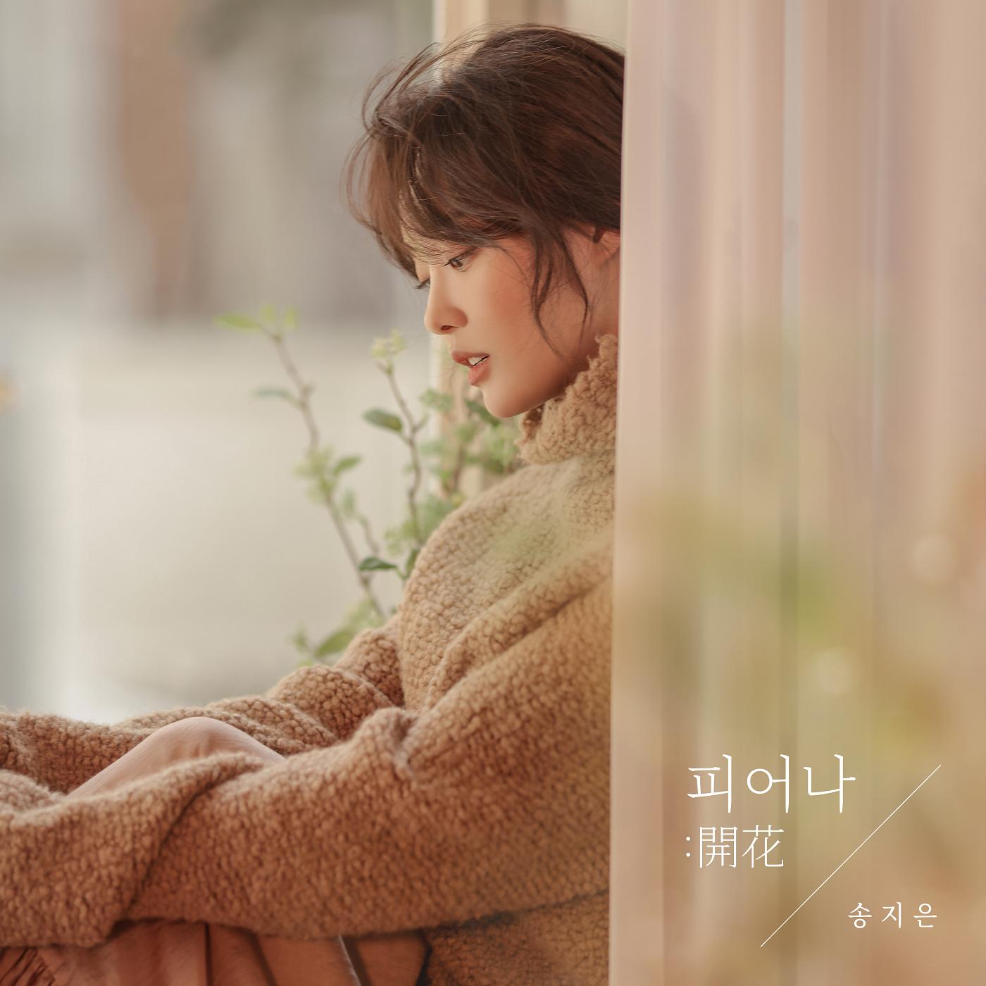 Bloom (Song Ji Eun)