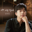 Lim Young Woong Trust in Me (Piano by Cho Youngsoo) album cover.png