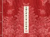 History of Kingdom : PartⅡ. Chiwoo