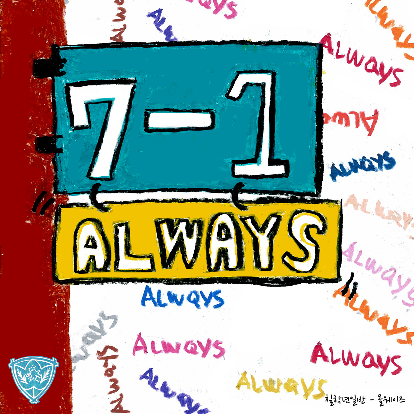 Always (Year 7 Class 1)