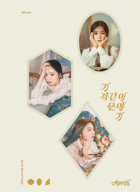 Miracle (Apink)