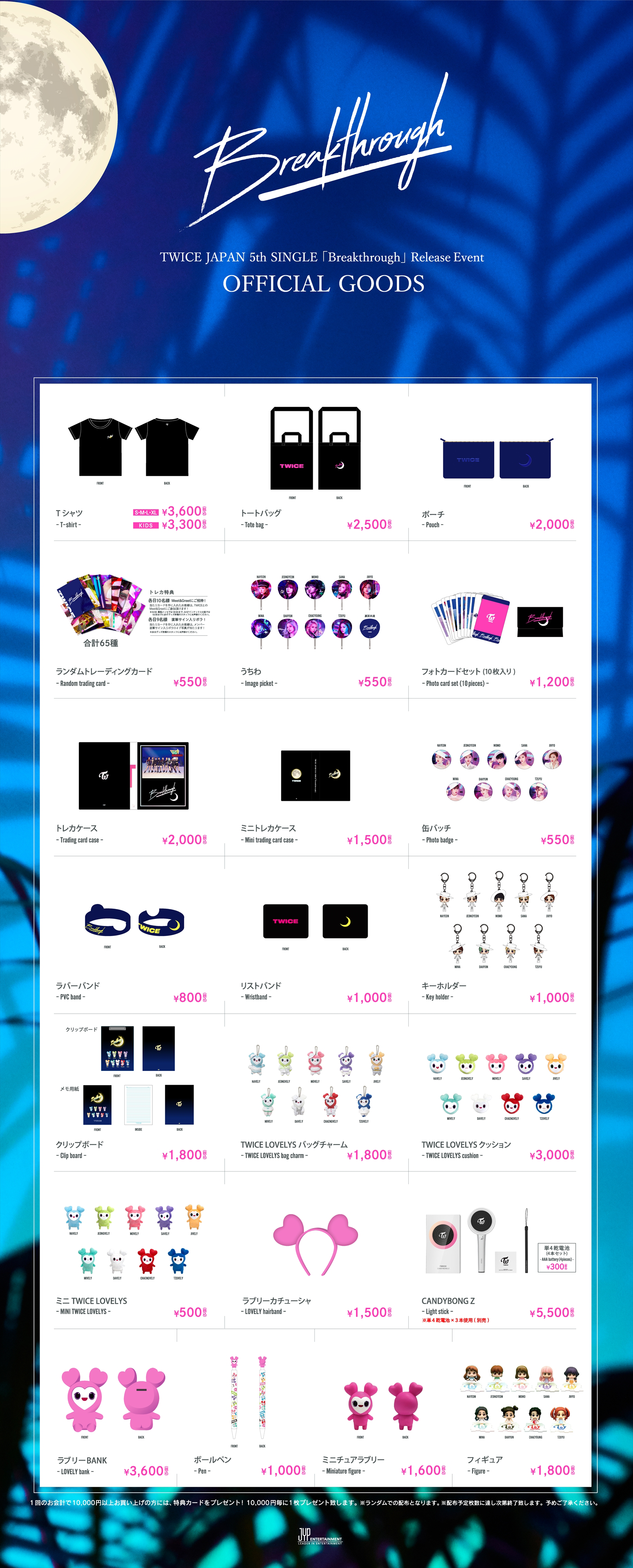 TWICE Breakthrough release event official goods.png