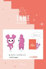 TWICE &TWICE release event online exclusive item