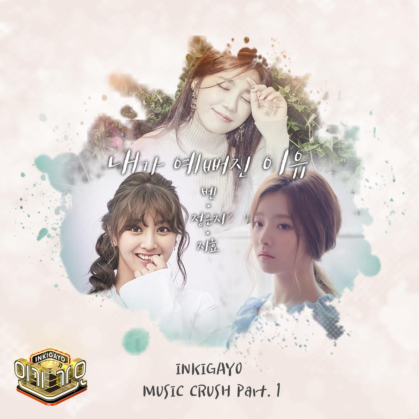 Inkigayo Music Crush Part.1