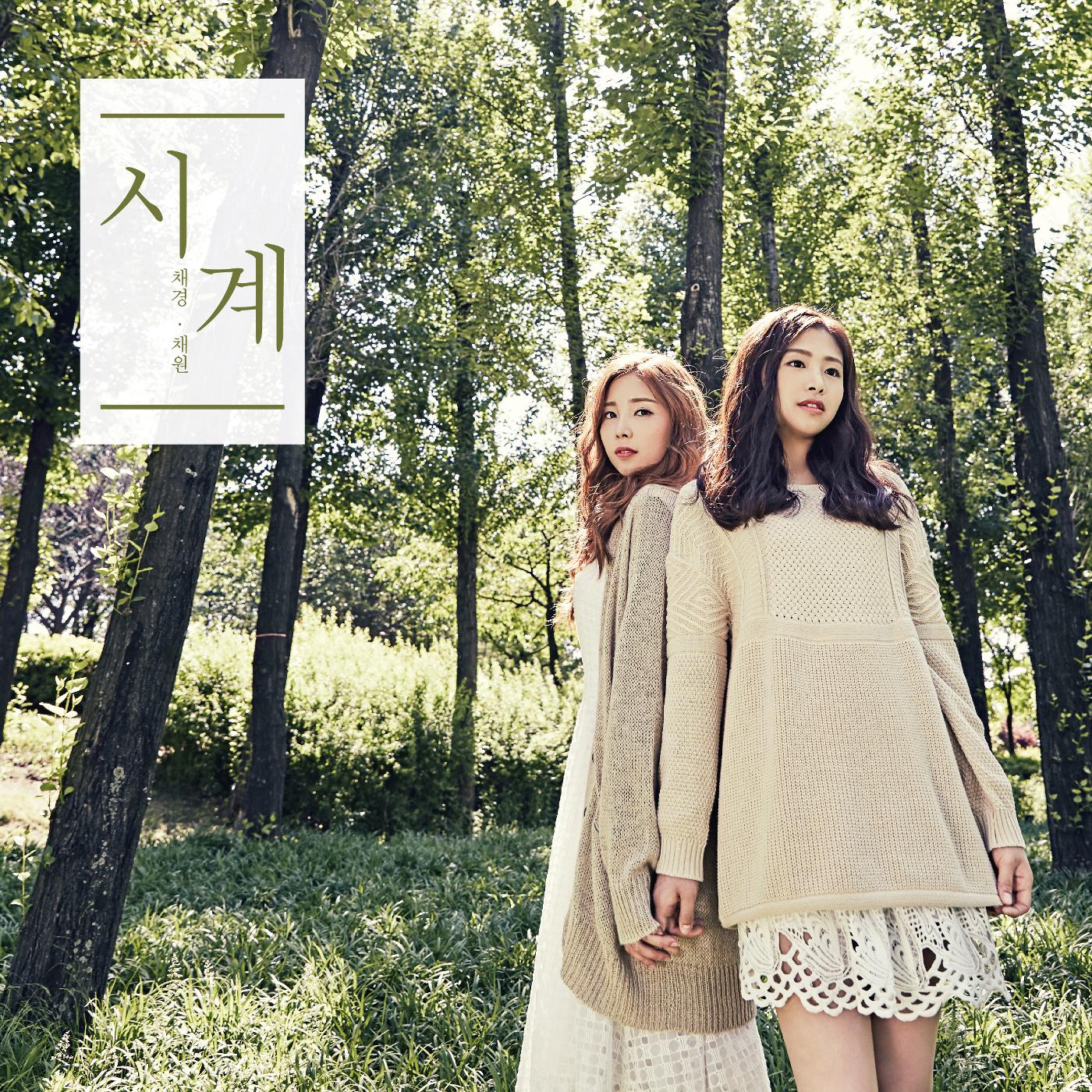 Clock (Chaewon & Chaekyung)