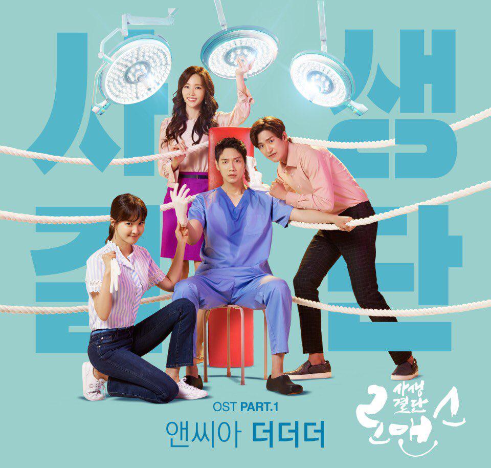 Risky Romance OST
