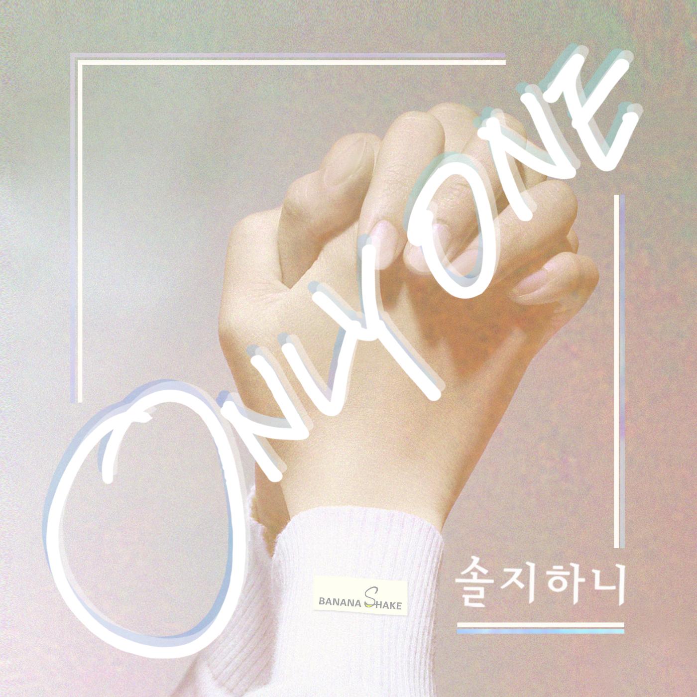 Only One (Solji & Hani)