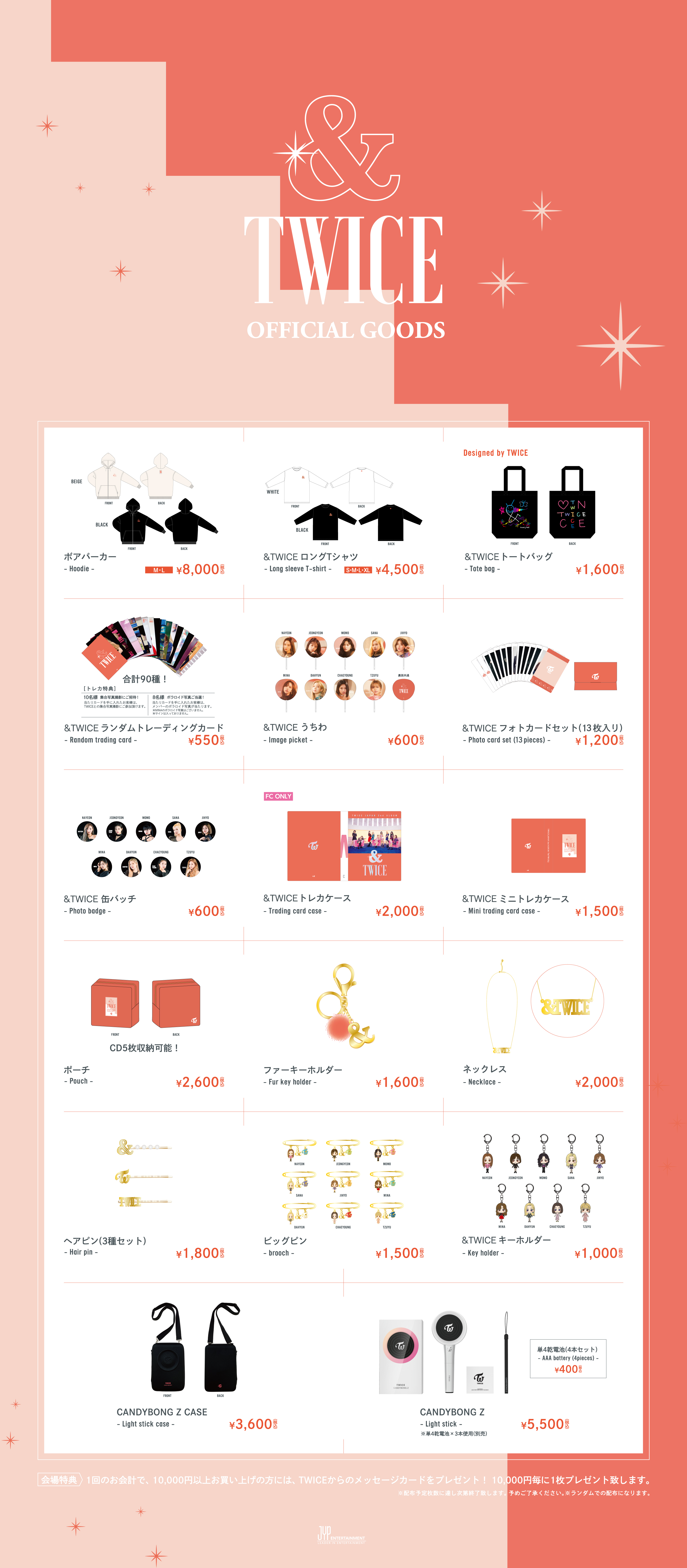 TWICE &TWICE release event official goods.png