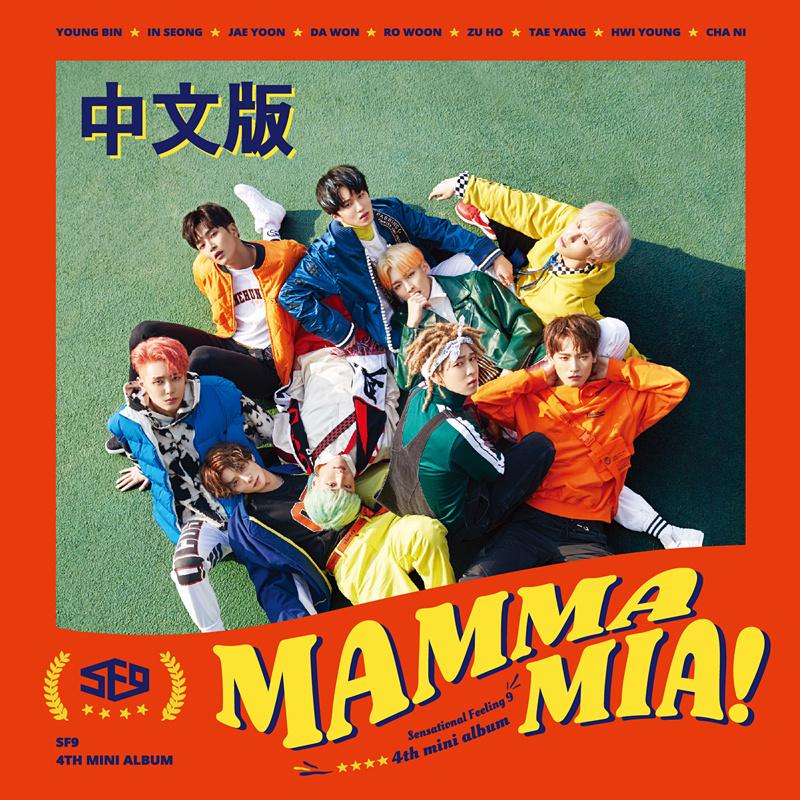Mamma Mia! (Chinese single)
