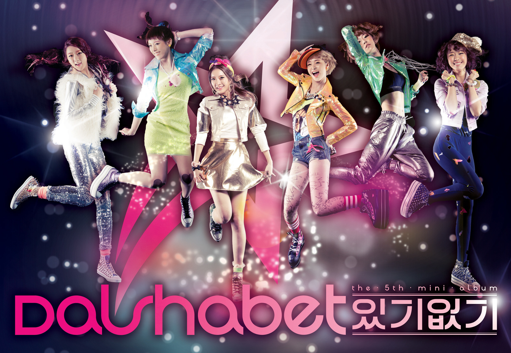 Dalshabet Have, Don't Have cover art.png