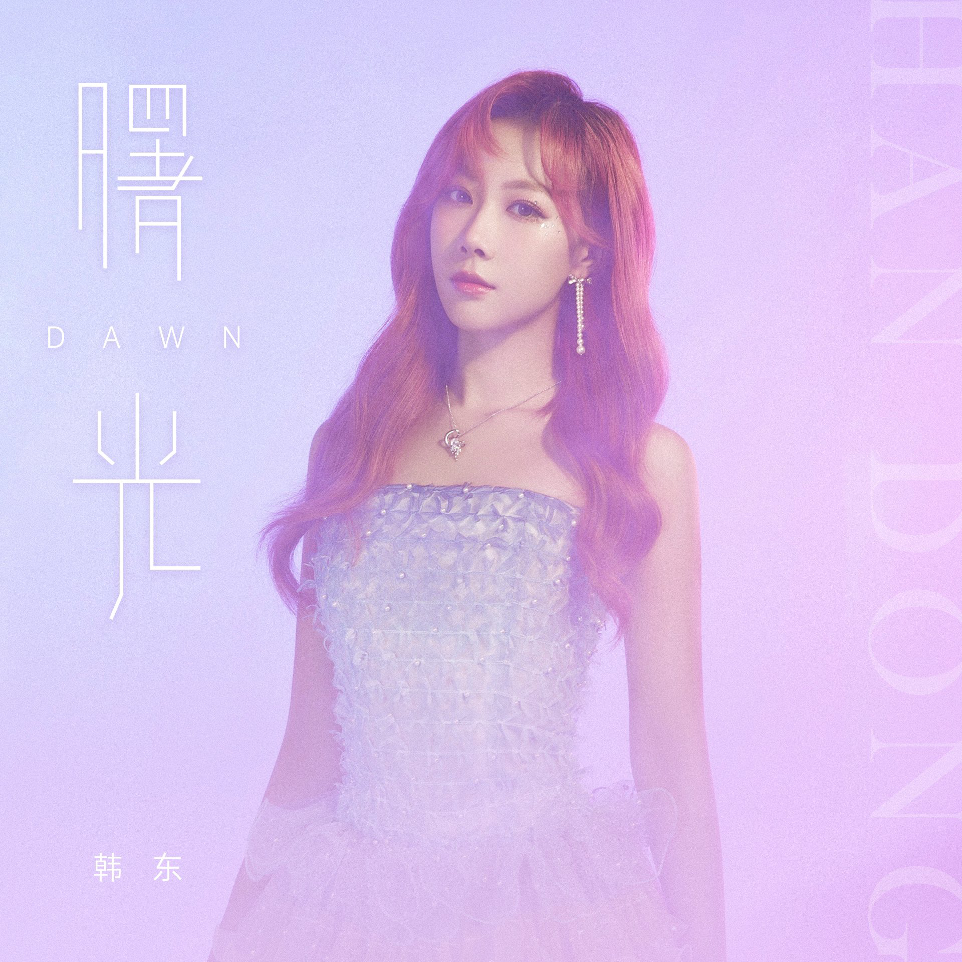 Dawn (Handong)