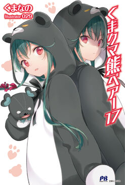 Kuma Kuma Kuma Bear Light Novel Volume 17.jpg