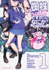 Kumоkо Yоnshimai no Nichijоu Volume 1