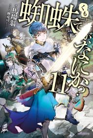 Volume 11 Cover - Japanese
