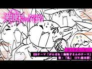 TVアニメ「蜘蛛ですが、なにか?」コンテムービー/EDテーマ「がんばれ!蜘蛛子さんのテーマ」歌:「私」(CV-悠木碧)