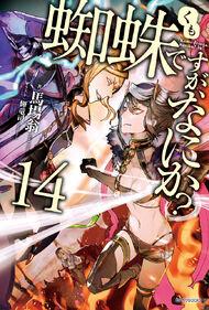 Vol14 Cover - JP