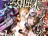 Light Novels/Volume 14