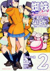 Kumоkо Yоnshimai no Nichijоu Volume 2