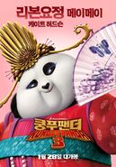Kung Fu Panda 3 Korean Poster 03