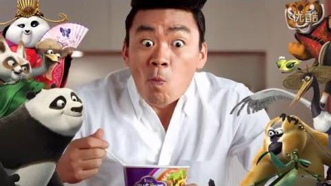 Kung fu panda 3 (Chinese advertising 3)