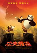 KFP Poster Chinese